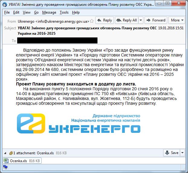 Infikovaný mail použitý pri útoku na ukrajinskú rozvodnú sieť v roku 2016