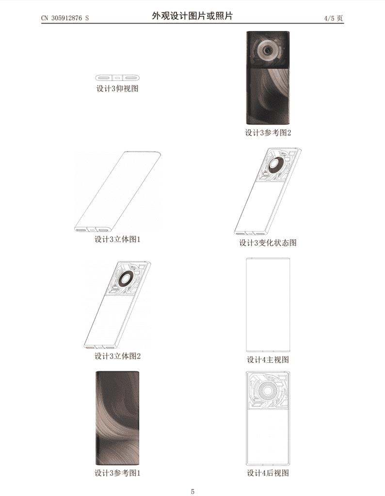 xiaomi patent dual screen