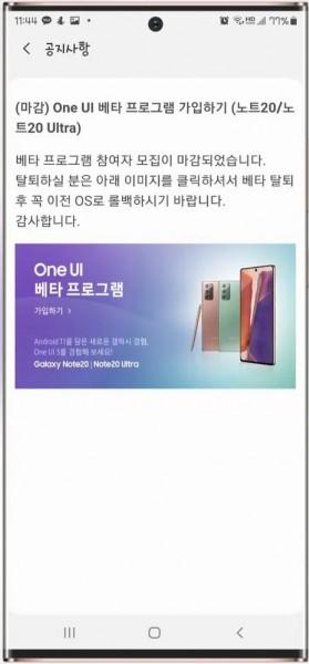 Samsung Note20 Ultra One UI 3.0 Beta