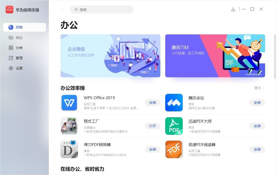 Huawei AppGallery pre počítače