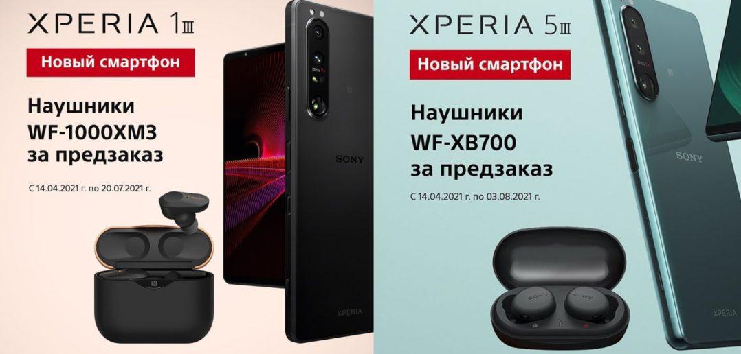 Sony Xperia 1 III a Xperia 5 III - cena a dostupnosť